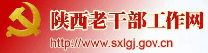 中共陕西省委老干部局